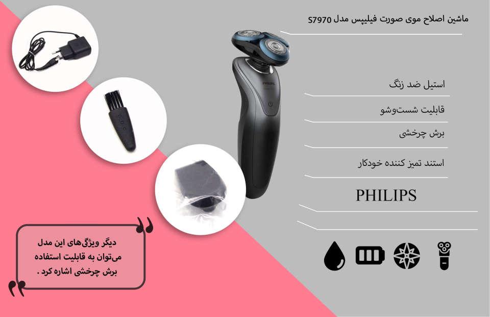 Philips S7970 facial shaver dominokala 3 - ماشین اصلاح صورت فیلیپس S7970